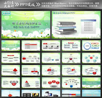 绿色童话背景PPT设计模板