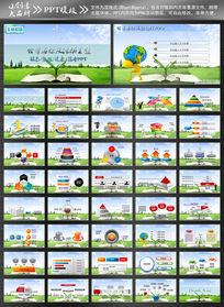 绿色知识ppt设计模板