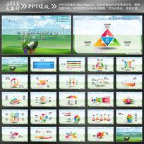 平衡生态PPT设计
