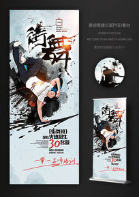 水墨手绘中国风街舞招生海报