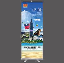 台湾印象旅游公司X展架设计