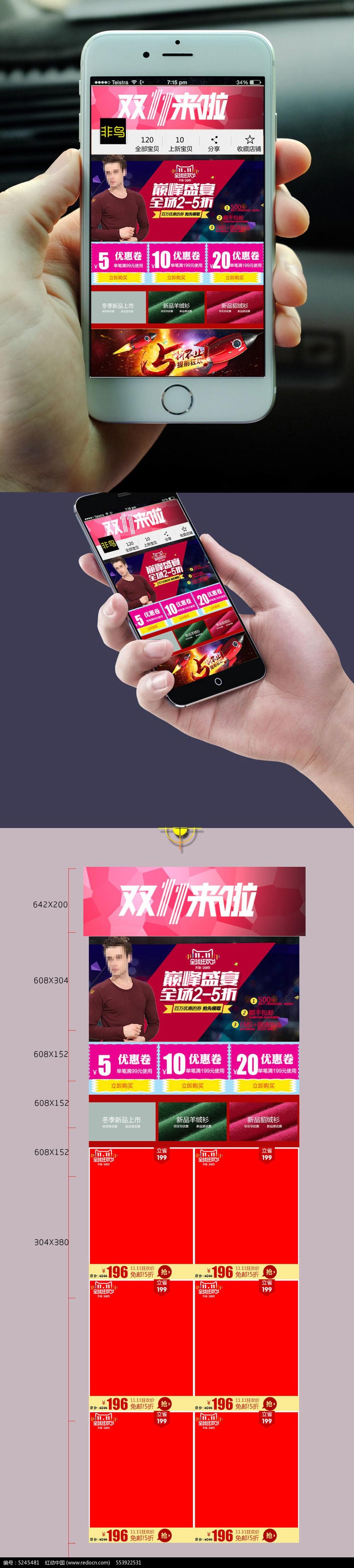 天猫淘宝双11来啦手机端店铺模板图片下载