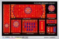 中式古典浪漫穿越婚礼策划设计