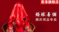 中式婚礼婚庆促销结婚钻展图片