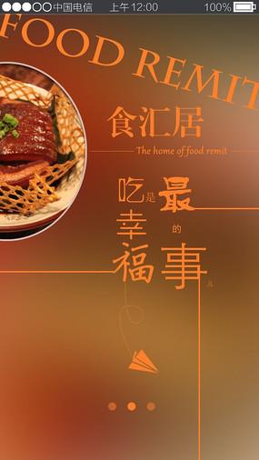 美食类手机APP引导页面设计