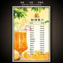 鲜榨果汁菜单价格表海报灯箱