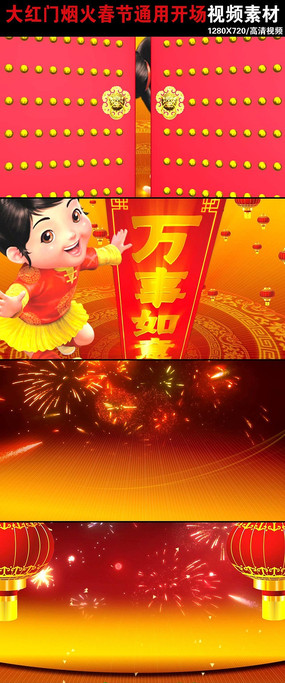 震撼开门红礼花灯笼春节通用开场视频下载