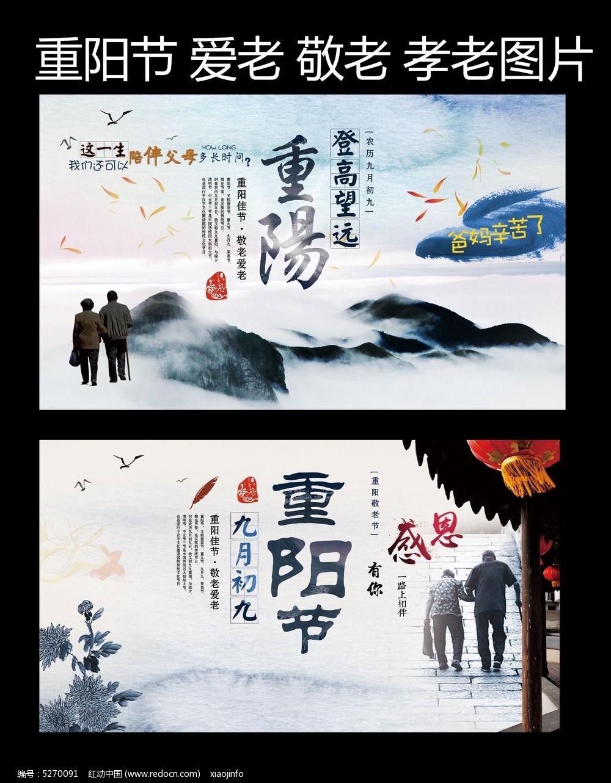重阳节文化海报图片