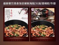 餐饮美食香辣虾火锅海报