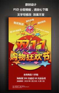 双11活动促销创意海报