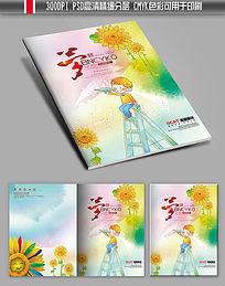 水彩向日葵儿童教育童话画册封面设计