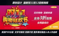 最新淘宝双11促销海报