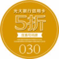 5折号码牌设计