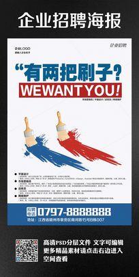 创意刷子企业招聘海报
