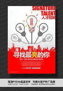 创意寻找最亮的你招聘海报设计