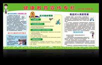 健康教育宣传栏展板公告栏