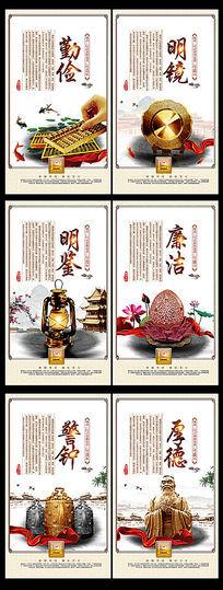 中国风廉政文化宣传海报