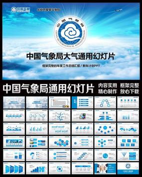 中国气象局通用PPT
