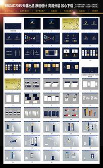 高端商業地產VIS系統識別設計