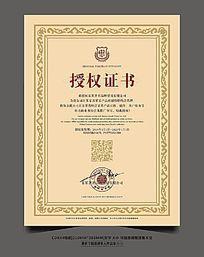 公司授权证书经销商授权证书