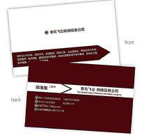 红色简约大气企业公司名片模版