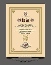 精美欧式边框产品授权证书
