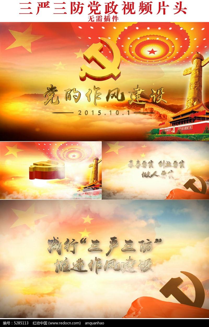 三严三实党政思想宣传AE片头图片