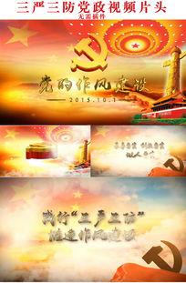 三严三实党政思想宣传AE片头