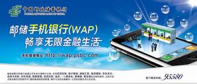 手机银行宣传户外广告