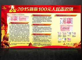 2015年新版100元识别仿伪