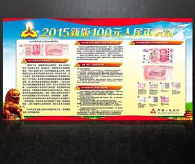 2015年新版人民币识别宣传栏
