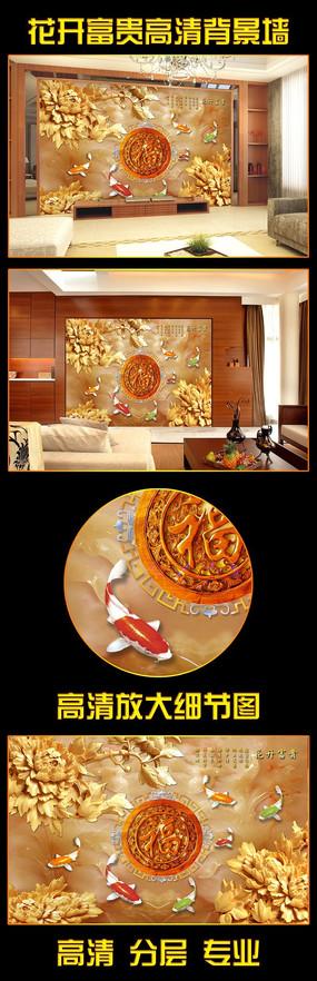3D立体木雕福九鱼图花开富贵