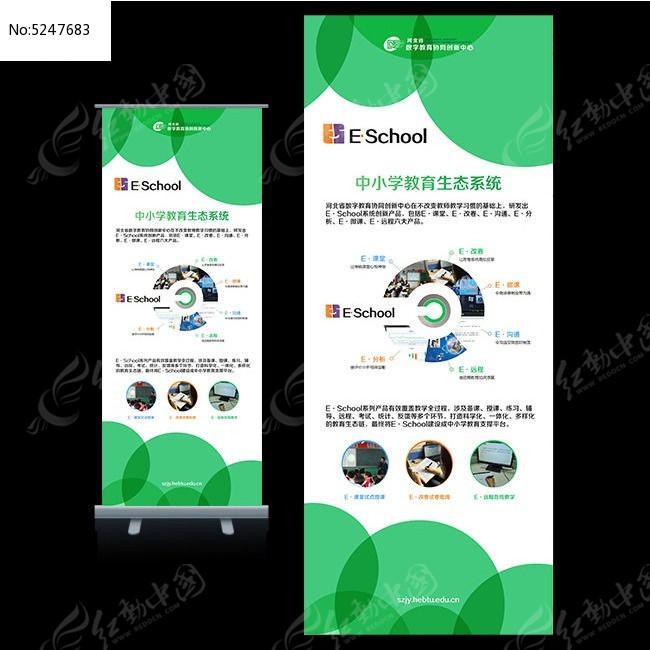 扁平风中小学教育产品宣传展架易拉宝图片