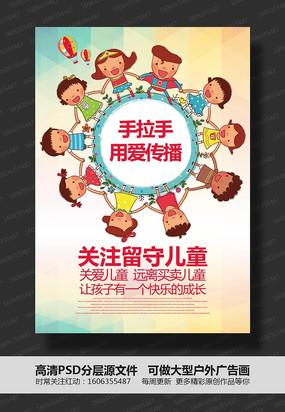 创意关注留守儿童公益海报