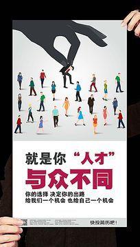 创意简约招聘广告海报