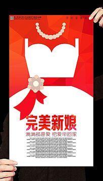 创意完美新娘婚纱摄影海报