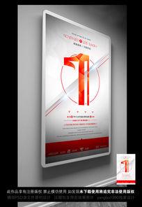 高档1周年店庆宣传海报设计PSD
