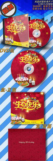 红色生日快乐生日光盘下载