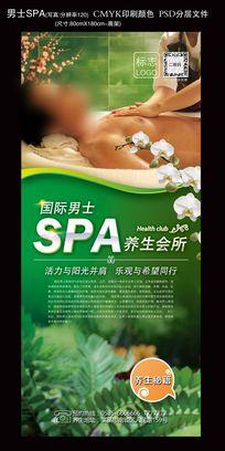 spa男士养生展架设计