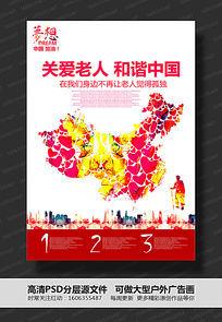 炫彩创意中国关爱老人海报设计