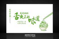 舌尖上的美味中国元素海报设计