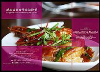 新加坡美食节菜单