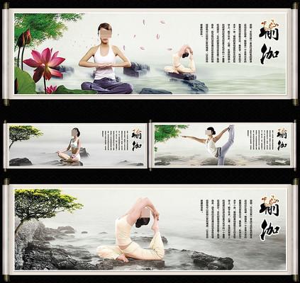 中国风瑜伽展板