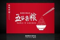 中国美食文化五谷杂粮海报设计