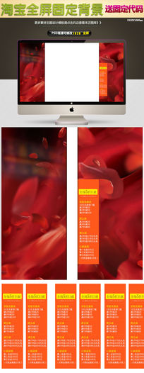 花瓣飘带大红色固定背景代码