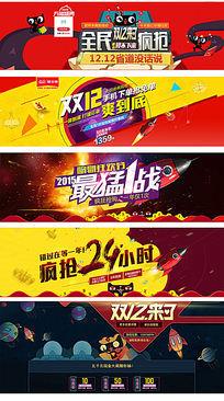 双12节日促销年终盛典狂欢再继续全屏海报图片下载