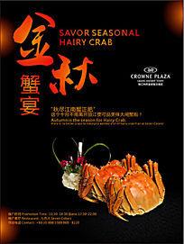 蟹宴海报设计