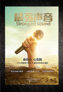 最强声音KTV海报设计