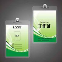绿色清爽现代工作证设计