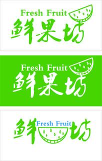 水果连锁店鲜果坊标志logo设计AI